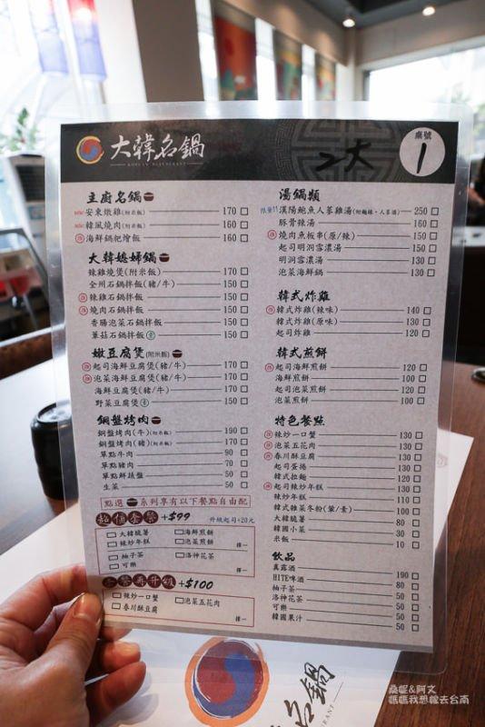 2019 06 11 103027 - 平價台南韓式料理大韓名鍋,東安燉雞、人蔘雞湯都好美味