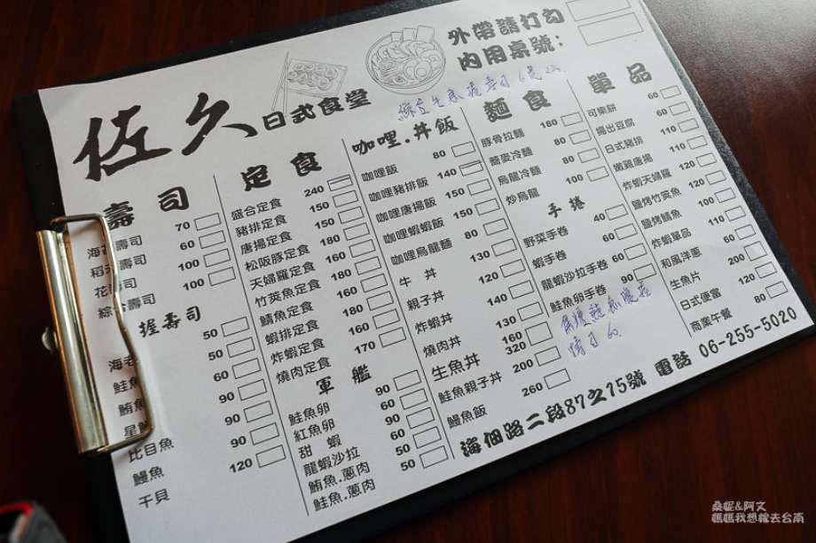 2019 06 12 092655 - 佐久日式食堂好吃不傷荷包,真材實料台南平價日式料理