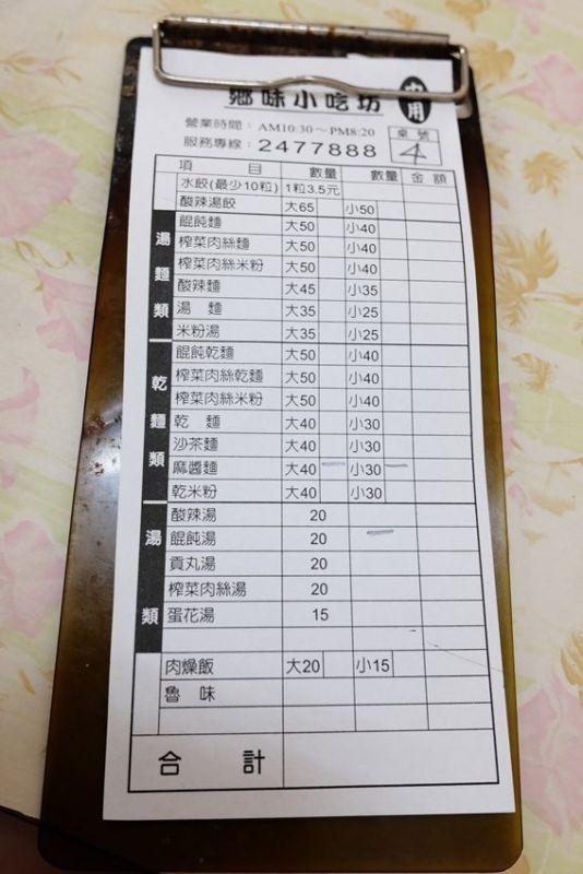 2019 06 13 103519 - 台南安南區美食│地人在吃的鄉味小吃坊,外觀看起來普通,用餐時刻人潮多