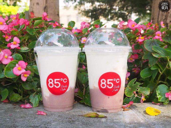 2019 06 14 234045 728x0 - 85度C芋頭鮮奶,香濃滑順可以吃到芋頭顆粒,6/15~6/18限定優惠第二杯半價~