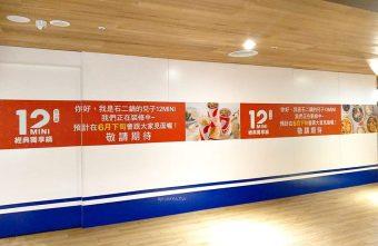 2019 06 15 171359 340x221 - 石二鍋的兒子最新分店來了!預計六月底開幕 更多火鍋新選擇 12MINI經典獨享鍋 王品集團