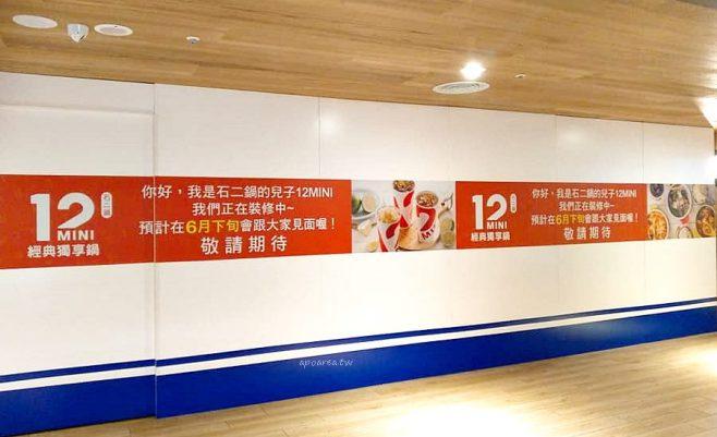 2019 06 15 171359 658x401 - 石二鍋的兒子最新分店來了!預計六月底開幕 更多火鍋新選擇 12MINI經典獨享鍋 王品集團