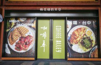 2019 06 17 095119 340x221 - 台北名店-咖啡弄台中第一家分店要開幕啦!是否可以延續鬆餅風潮呢?