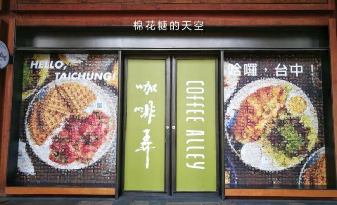 2019 06 17 095119 658x401 - 台北名店-咖啡弄台中第一家分店要開幕啦!是否可以延續鬆餅風潮呢?