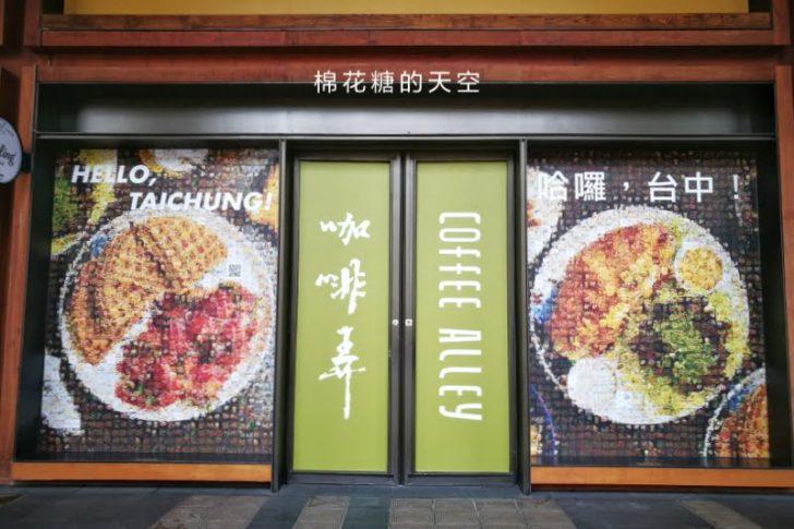 2019 06 17 095119 728x0 - 台北名店-咖啡弄台中第一家分店要開幕啦!是否可以延續鬆餅風潮呢?