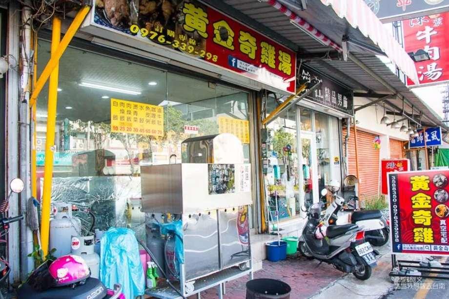 2019 06 17 095744 - 養身補身的雞湯專賣店黃金奇雞,雞湯濃郁好喝的台南安南區美食