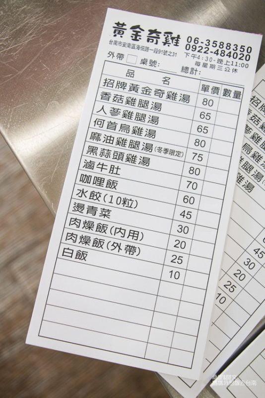 2019 06 17 095747 - 養身補身的雞湯專賣店黃金奇雞,雞湯濃郁好喝的台南安南區美食