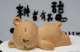 2019 06 17 152315 340x221 - 台中生日蛋糕推薦!超萌小熊睏寶,融化你的心也融化你的嘴!