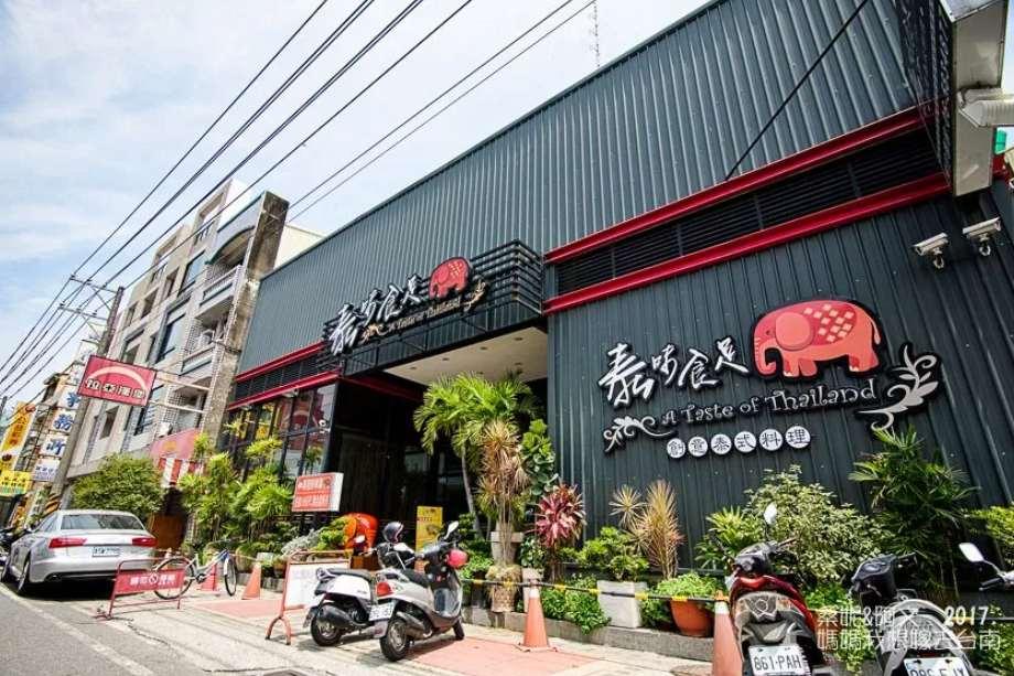 2019 06 18 104453 - 不傷荷包又泰味食足的台南善化美食,天氣泰熱就是要來點酸酸辣辣才開胃