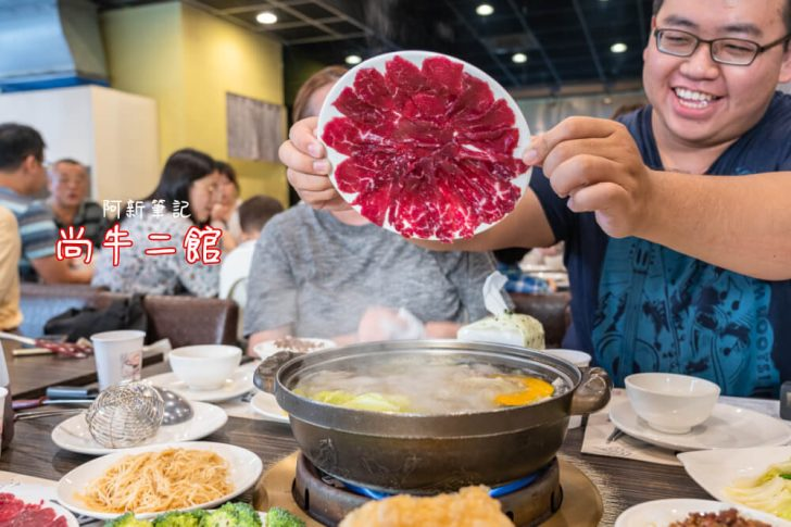 2019 06 30 194004 728x0 - 尚牛二館|台中牛肉湯推薦,南部溫體牛新鮮直送超好吃,一定要翻盤子!