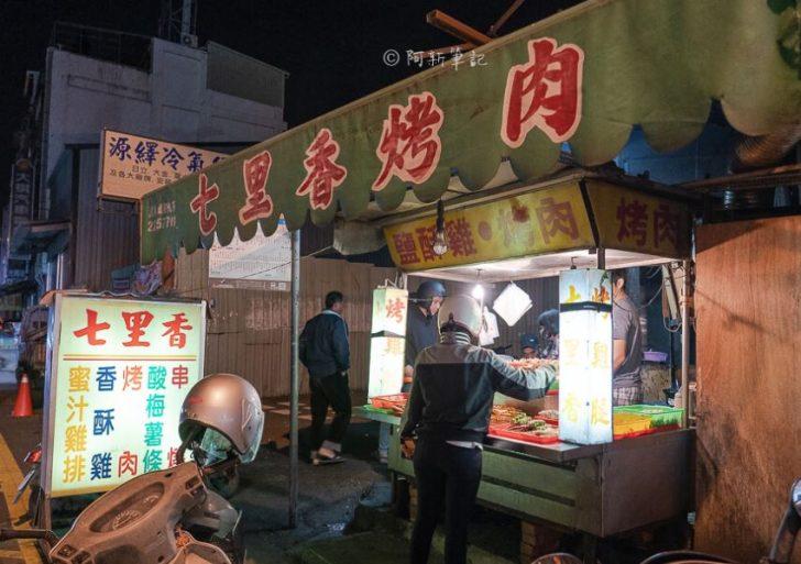 2019 07 05 163608 728x0 - 光興路七里香│隱藏軍營旁的美味宵夜,在地人激推不油膩又順口。