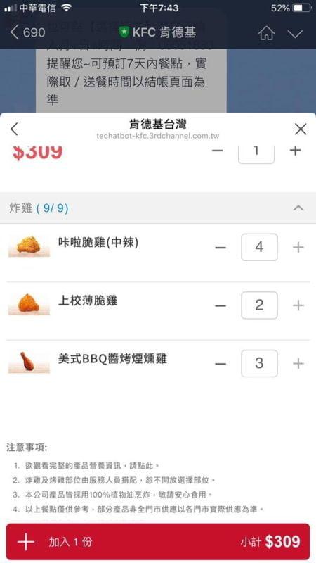 2019 07 07 202707 - 肯德基炸雞日9塊炸雞桶只要309元,想吃蛋塔炸雞組的搭50155更狂