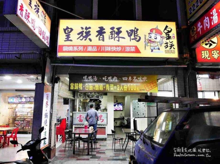 2019 07 08 104519 - 皇族香酥鴨多層風味讓人回味,耗時但經典的台南中西區美食