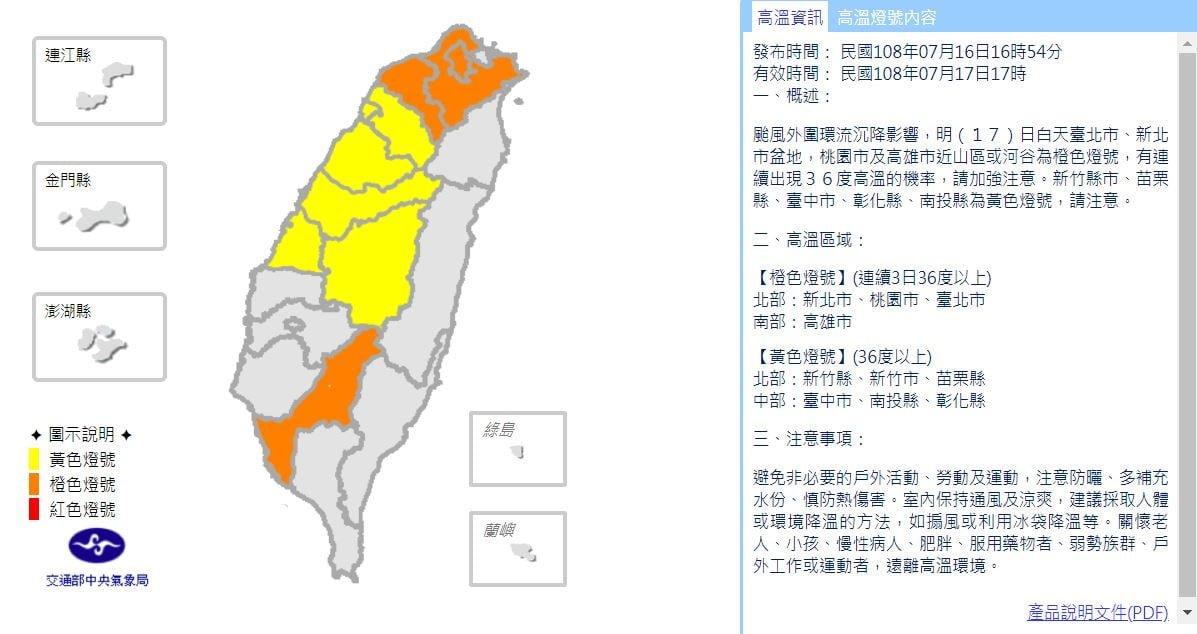 2019 07 17 020233 - 輕颱丹娜絲海警發布,全台10縣市發布高溫資訊,請民眾多注意