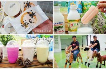 2019 07 23 182602 340x221 - 熱血採訪║東海乳品小棧,鮮乳、牛奶、優格冰棒、現打水果、養生飲品,夏日吃冰涼爽騎馬趣~~