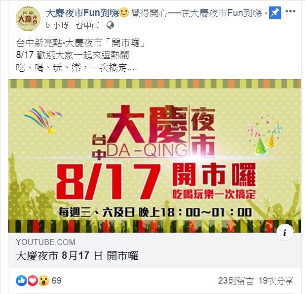2019 07 31 165951 - 風雨無阻!大慶夜市今日8月17日正常開幕,你會冒雨前往嗎?(文更新