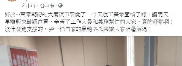 2019 07 31 171114 - 風雨無阻!大慶夜市今日8月17日正常開幕,你會冒雨前往嗎?(文更新