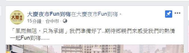2019 08 17 171116 - 風雨無阻!大慶夜市今日8月17日正常開幕,你會冒雨前往嗎?(文更新