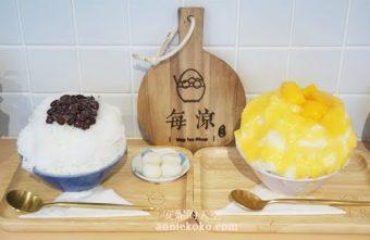 2019 08 08 223000 340x221 - [新莊 每涼冰品]  如富士山一般日系冰品 日式甜點甜蜜上市