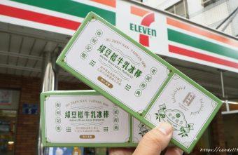 2019 08 13 145357 340x221 - 百年老店舊振南聯名杜老爺,推出「綠豆椪牛乳冰棒」,只有7-11獨賣,限量10萬支!