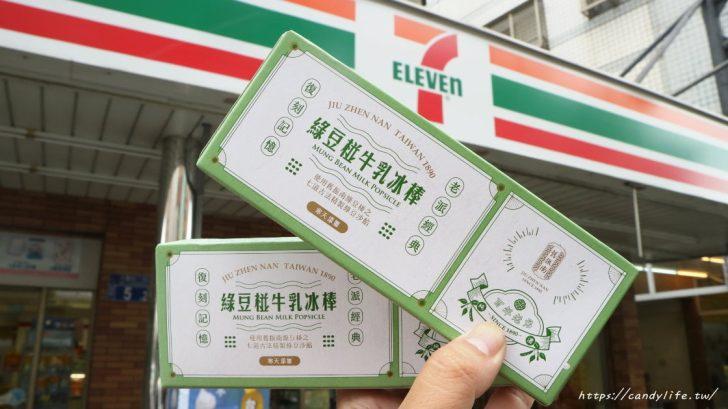 2019 08 13 145357 728x0 - 百年老店舊振南聯名杜老爺,推出「綠豆椪牛乳冰棒」,只有7-11獨賣,限量10萬支!