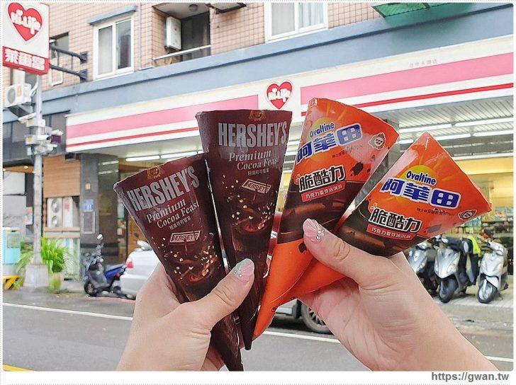 2019 08 15 194917 728x0 - 阿華田、HERSHEY'S變成甜筒啦!9/10前兩件特價79,全台只有萊爾富限量獨賣,大家喜歡哪一種?