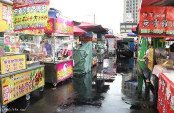 2019 08 17 174111 340x221 - 大慶夜市開幕啦!風雨無阻!詳細攤位看這裡,好吃的好玩的通通有~