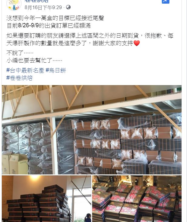2019 08 19 005651 - 熱血採訪|神扯的烏日酥餅,中秋檔期開賣沒多久,一萬盒即將完售