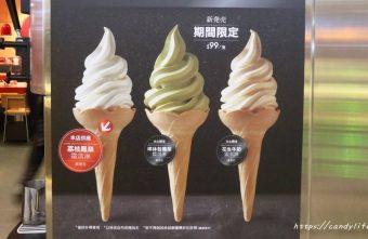 2019 08 21 161140 340x221 - 蜷尾家霜淇淋買一送一!在大心就可以吃的到,活動只到8/30!