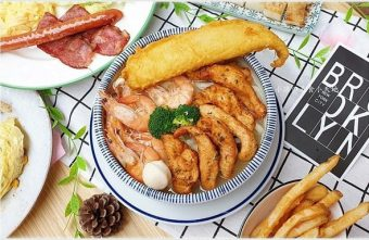 2019 08 25 221528 340x221 - 奧樂美特Junior,美式餐廳賣鍋燒麵?美式餐廳結合台灣小吃,無限創意,還有早午餐全天候供應