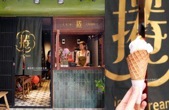 2019 08 27 183049 340x221 - 花捲了霜淇淋研製-豐原廟東商圈老宅霜淇淋專賣店,巷弄復古美店