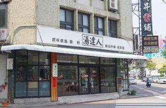 2019 08 31 122325 340x221 - 湯達人,柳川旁的鄰家食堂,販售美味燉盅、腸粉,每週特餐搭配不同燉湯變化~