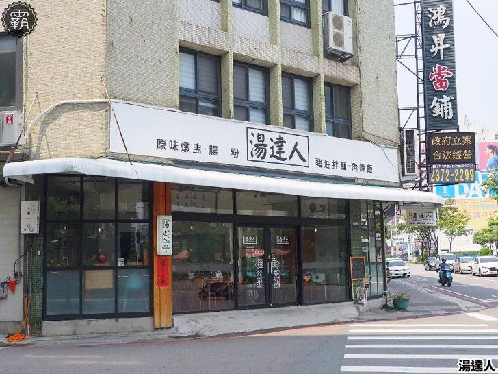 2019 08 31 122325 728x0 - 湯達人,柳川旁的鄰家食堂,販售美味燉盅、腸粉,每週特餐搭配不同燉湯變化~