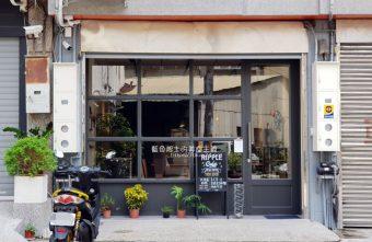 2019 09 04 093607 340x221 - 波紋咖啡│舒適享受咖啡和甜點的空間,大里喝咖啡的新地方