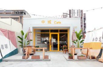 2019 09 04 122912 340x221 - 中城咖啡-結合有機咖啡與婚禮企劃咖啡館,親子友善,販售雞蛋糕、吉拿棒、溫沙拉、濃湯跟咖啡等