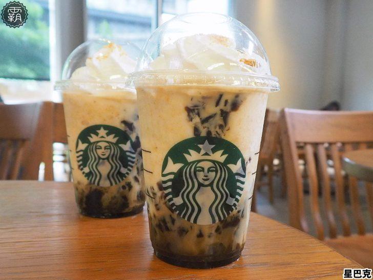 2019 09 06 102712 728x0 - 星巴克9月份整整30天,每日咖啡運勢抽買一送一,讓你天天都到星巴克報到!
