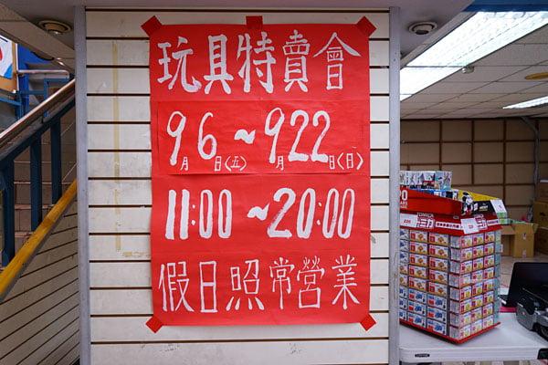 2019 09 06 125829 - 熱血採訪│台中200坪神秘地下室NG玩具特賣會,一年只出現一次,內行人才知道