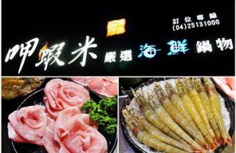 2019 09 14 013903 340x221 - 豐原火鍋|呷蝦米嚴選海鮮火鍋~不是吃到飽也能吃好飽 菜盤可換鮮蝦、蛤蜊或鮮魚