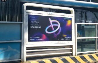 2019 09 17 214915 340x221 - 2020台灣燈會年底在台中登場,3個燈區共65天展期,新出爐的識別LOGO看過了嗎?