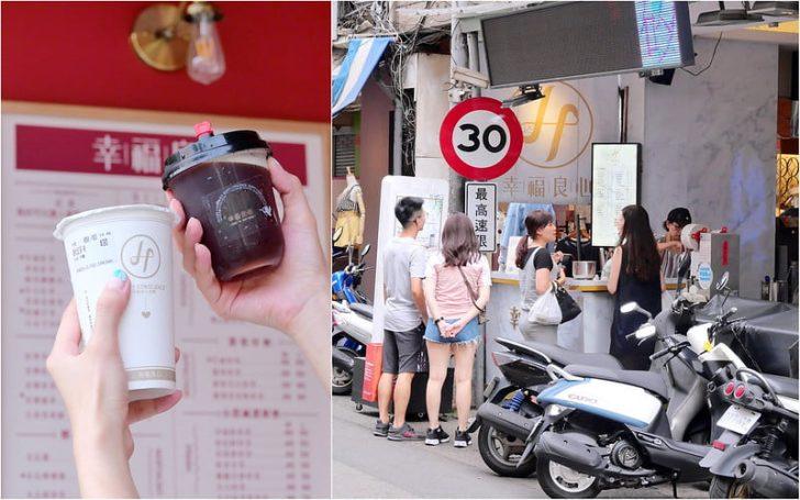 2019 09 25 004701 728x0 - 一中街_幸福良心紅茶冰:新品獵心紅茶只要5元!必喝懷舊紅茶冰 四種紅茶好喝推薦!