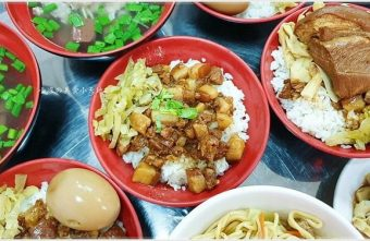 2019 09 26 010427 340x221 - 上元滷肉飯║台中傳統早午餐,爌肉飯、滷肉飯、炒麵,份量大CP高,只要銅板價!!