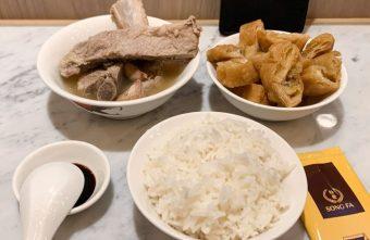 新加坡美食, 台北松發, 忠孝復興站, 忠孝SOGO美食, Song Fa Bak Kut Teh
