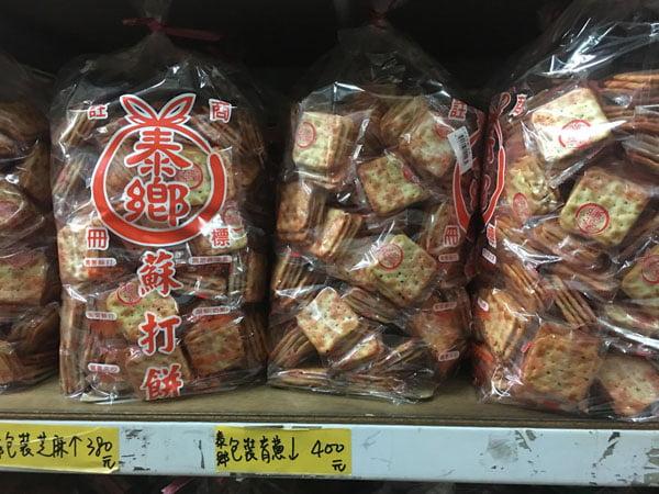 2019 10 14 003324 - 強烈建議千萬不要來會失心瘋,台南大型零食批發就在百興隆食品行