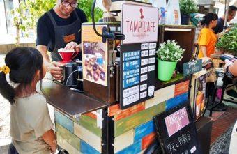 2019 10 15 200012 340x221 - 台中逛市集|TAMP Café行動咖啡吧~神出鬼沒的行動咖啡小攤車 逛市集喝好咖啡