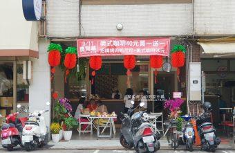 2019 10 18 220404 340x221 - 三田×Sha Sha早午餐-東山路上以外帶為主的早午餐和甜點店