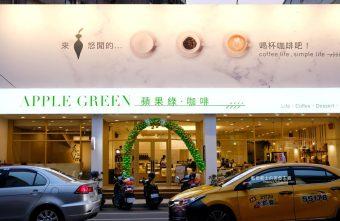 2019 10 18 221940 340x221 - 蘋果綠咖啡台中黎明門市-台中首間蘋果綠咖啡,白色系明亮空間,多那之新品牌