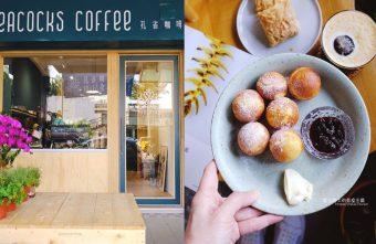 2019 11 02 233906 340x221 - 孔雀咖啡-柳川旁迷人的孔雀藍色調咖啡館,還有可愛圓滾滾鬆餅球