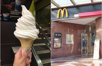 2019 11 02 235114 340x221 - 蛋捲冰淇淋變大了!麥當勞隱藏版大蛋捲冰淇淋你們吃過嗎?