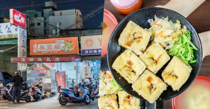 2019 11 10 200119 728x0 - 濃鄉臭豆腐,口感香酥細緻好迷人,內用還有免費熱湯與飲料讓你喝到飽!