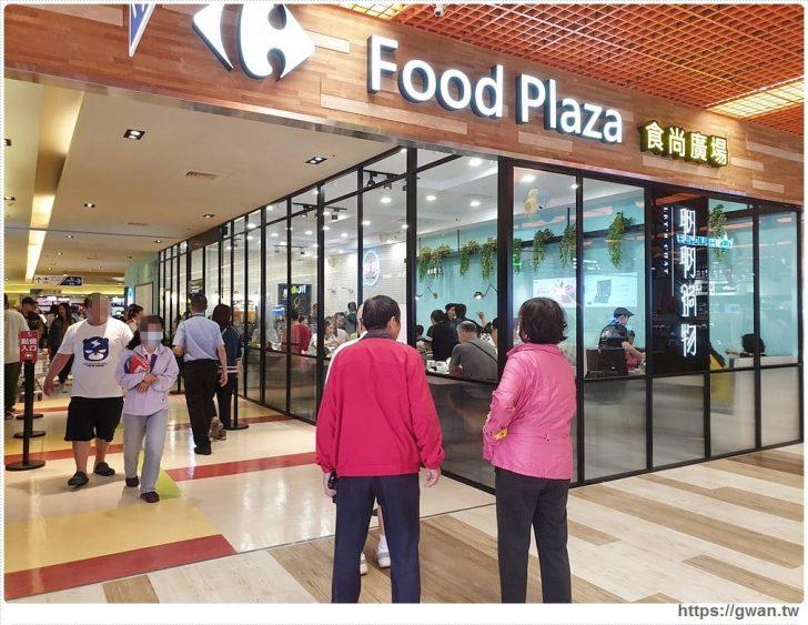 2019 11 16 145447 728x0 - 家樂福西屯店美食街重新開幕,有哪些店家進駐?美食商家資訊整理!